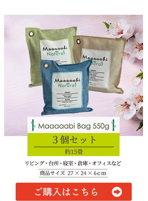 Maaaaabi Natural消臭バッグ